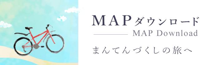 MAPダウンロード - まんてんづくしの旅へ