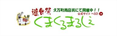 遊食祭くまくるまるしえ 久万町商店街にて開催中!!