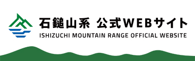 石鎚山系公式ウェブサイト