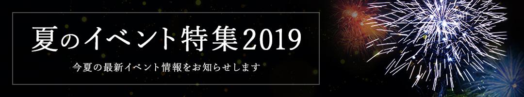 夏のイベント特集2019。今夏の最新イベント情報をお知らせします。
