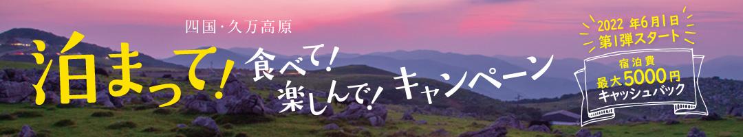 四国・久万高原 泊まって!食べて!楽しんで!キャンペーン!最大8,000円キャッシュバック。久万高原の旅を超おトクに。