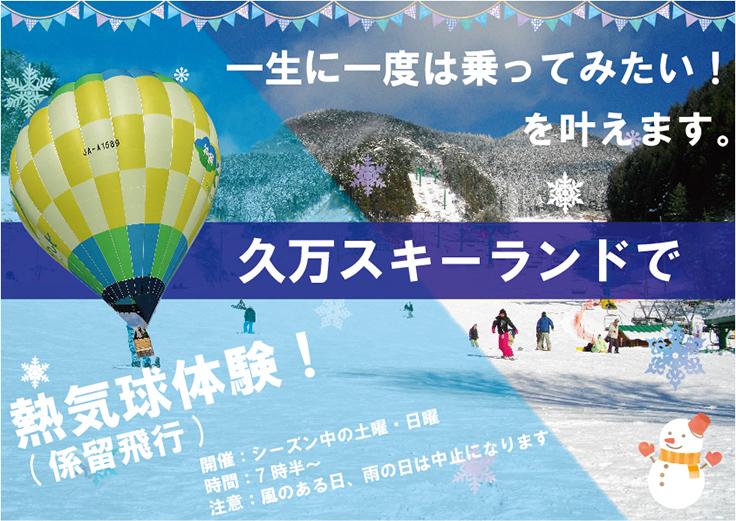 一生に一度は乗ってみたい!を叶えます。久万スキーランドで熱気球体験!