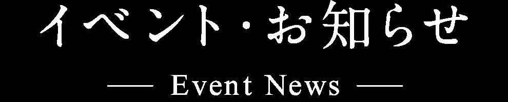 イベント・交通情報