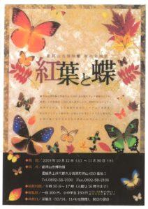 紅葉と蝶のサムネイル