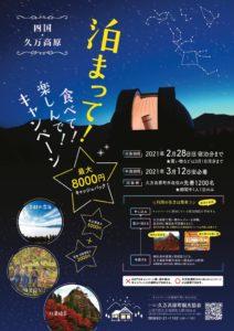 トンボなし-久万高原宿泊キャンペーンA4のサムネイル
